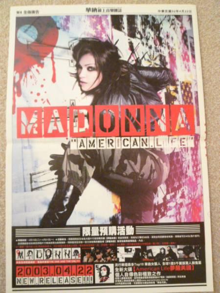 MADONNA マドンナ American Life 台湾製 告知用オフィシャル新聞 ライブグッズの画像