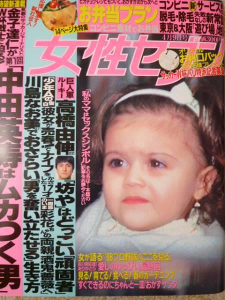 MADONNA マドンナ 女性セブン1998年4月9号 表紙ローデス・レオン ライブグッズの画像