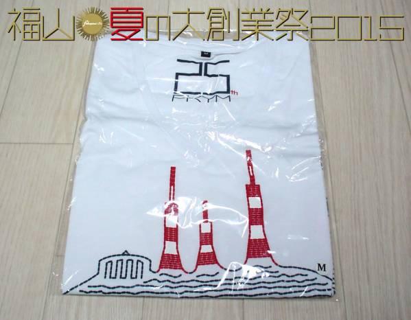 送料込み 福山雅治 夏の大創業祭2015 稲佐山 Tシャツ Mサイズ 白