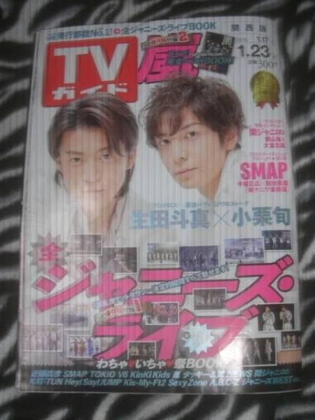 9830  TVガイド中古品 表紙生田斗真さん小栗旬さん