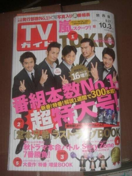 9837 TVガイド中古品 表紙TOKIO 山下智久さん記事有