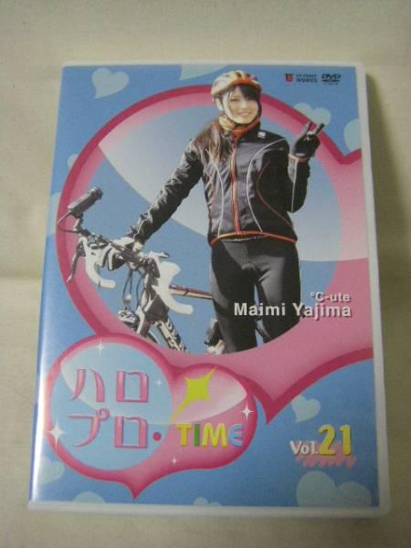DVD ハロプロ TIME Vol.21★℃-ute 矢島舞美 ライブグッズの画像