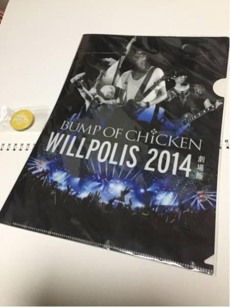 BUMP OF CHICKEN WILLPOLIS 2014 クリアファイル 缶バッチ