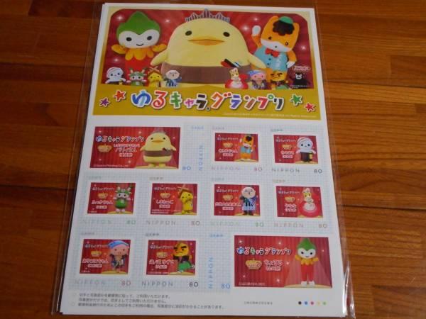 ゆるキャラ 切手 ポストカード セット バリィさん ふっかちゃん グッズの画像