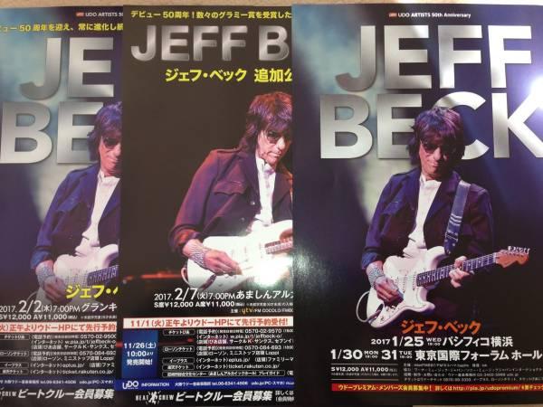 Jeff beck ジェフベック チラシ 三種セット 2017 大阪 東京
