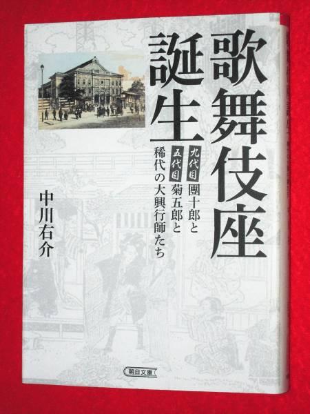 ◆『歌舞伎座誕生』團十郎と菊五郎と稀代の大興行師たち【即決】