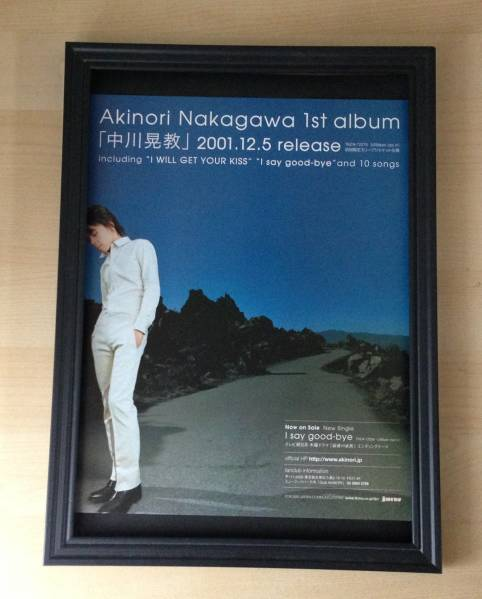 中川晃教 1stアルバム 額装品 広告 ポスター CD DVD ライブ