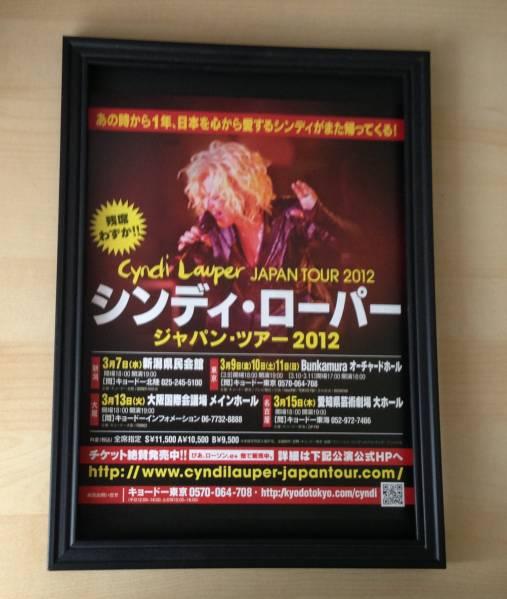 シンディローパー ジャパンツアー2012 額装品 広告 ポスター CD