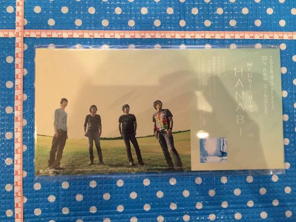 新品【Mr.children HANABI スタンドポップ 】
