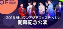 釜山ワンアジアフェスティバル開幕記念公演INFINITE防弾少年団