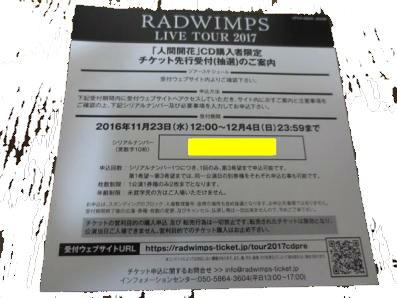 人間開花 CD購入特典 シリアルナンバー