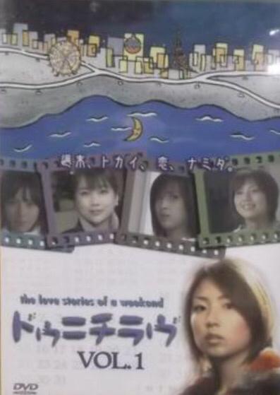 送料無料 全3巻セット DVD ドウニチラヴ 佐藤江梨子 グッズの画像