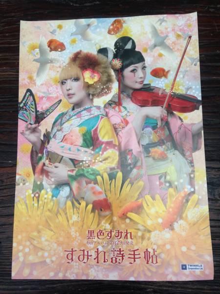 ●チラシ ミュージシャン/黒色すみれ 「すみれ詩手帖」