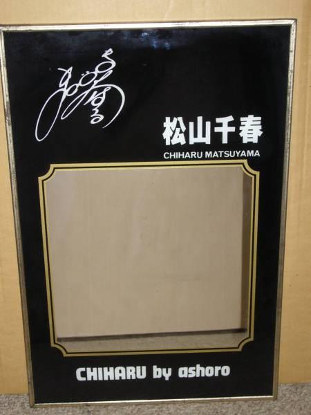 松山千春 パブミラー額 中古貴重グッズ コンサートグッズの画像