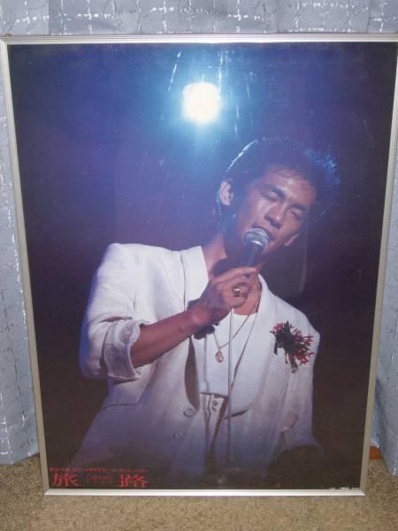 松山千春 ポスターパネル コンサートツアー86旅路 コンサートグッズの画像