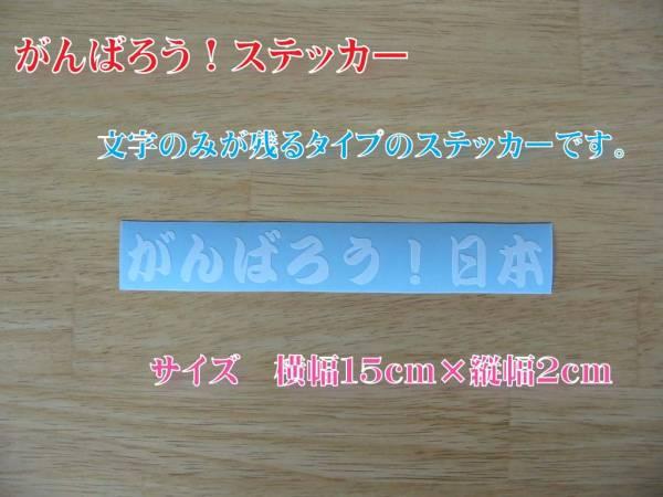 がんばろう!日本 切り文字ステッカー(パラグライダー)_画像1