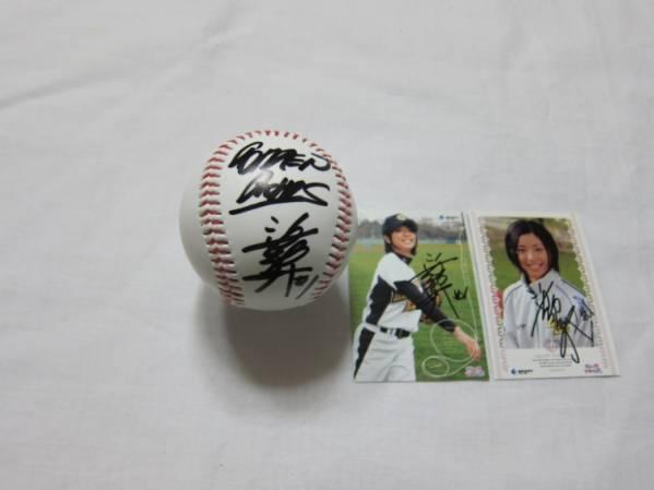即決●片岡安祐美選手直筆サインボールカード2枚女子プロ野球