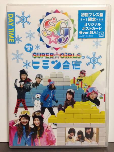 DVD『SUPER☆GiRLSのヒミツ合宿 2014冬 昼』