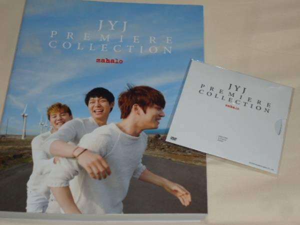 【写真集+DVD】 JYJ  PREMIERE COLLECTION  mahalo