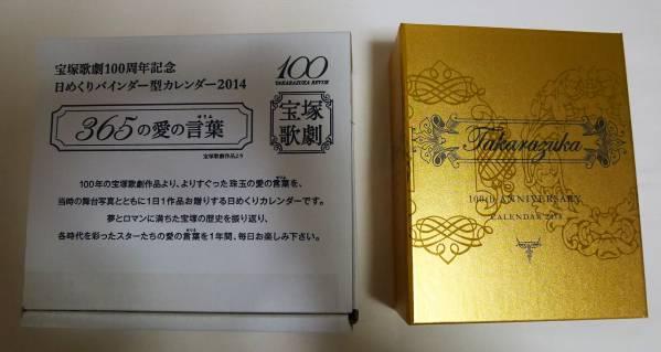 【美品】宝塚歌劇100周年 日めくりバインダー型カレンダー2014