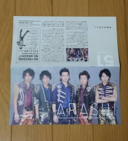 ARASHI 会報NO.51