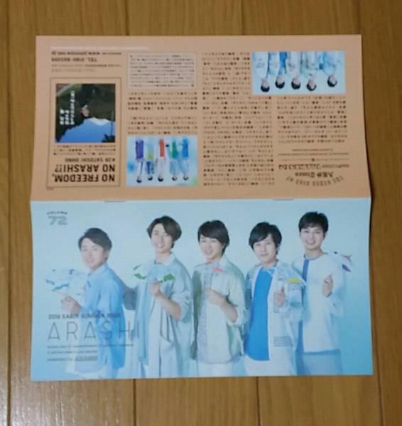 ARASHI 会報 NO.72