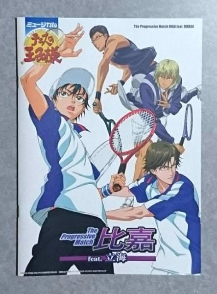 テニミュ 比嘉 feat. 立海 パンフレット テニスの王子様
