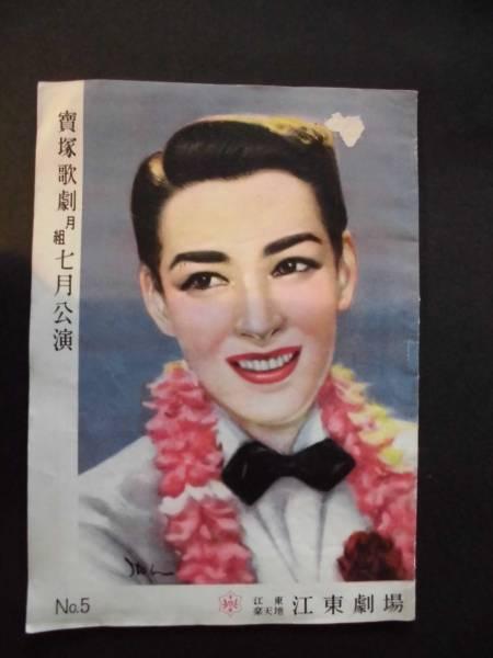 淡島千景 宝塚歌劇月組七月公演(昭和24年)古書会報?