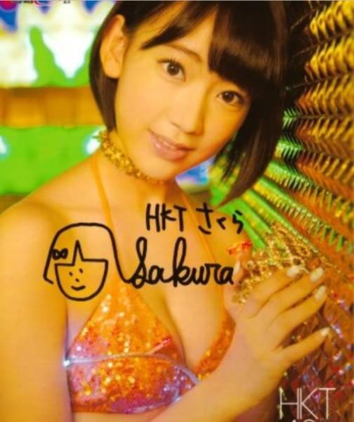 HKT48☆宮脇咲良☆直筆サイン入り☆生写真☆レア☆ ライブグッズの画像