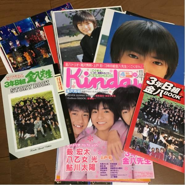 Ya-Ya-yah雑誌切り抜き、薮宏太、八乙女光、Hey! Say! JUMP