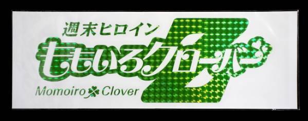 ももクロ「ホログラムのBIGロゴステッカー」公式 緑 有安杏果