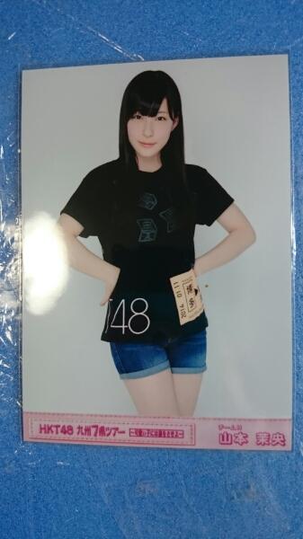 HKT48 山本茉央 「2014.7県ツアー」DVD特典生写真 引き