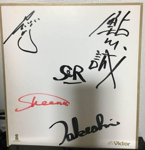 シーナ&ザロケッツ80年代メンバー全員サイン色紙 鮎川誠