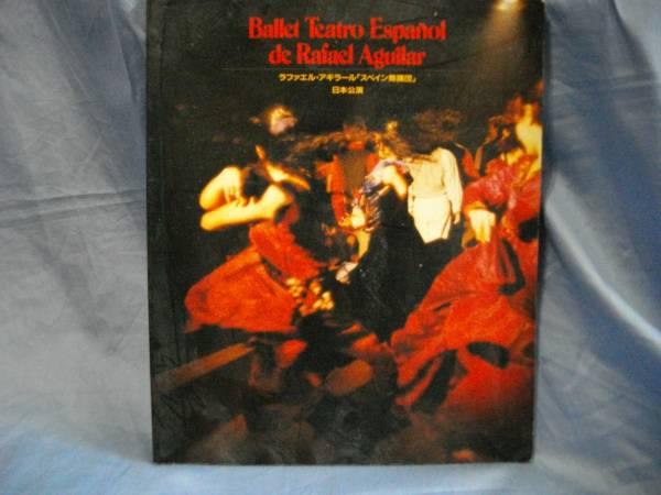 ラファエル・アギラール スペイン舞踊団 パンフ 1992年