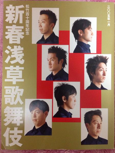新春浅草歌舞伎パンフレット 2005年1月