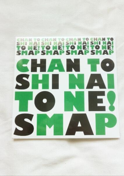 新品未開封!!限定CD【SMAPSHOP】貴重なCD