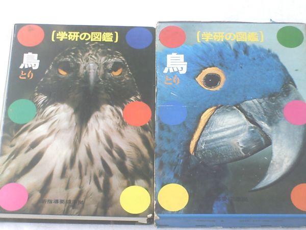 【学研の図鑑 鳥(箱付き)/昭和45年初版】学習研究社_画像1