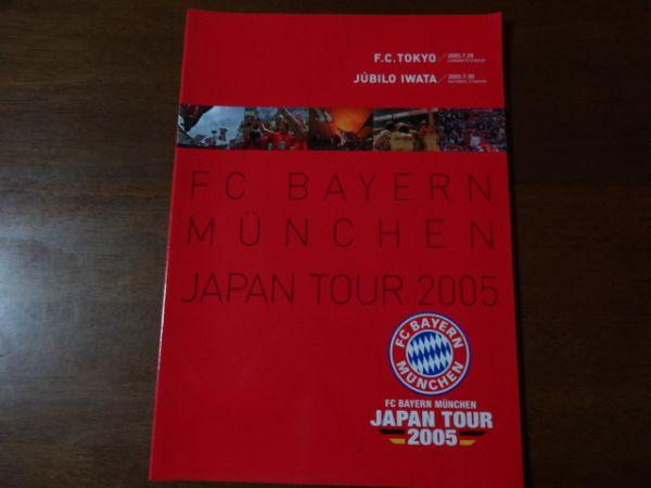 ☆バイエルンミュンヘン JAPANツアー2005 FC TOKYO /磐田☆ グッズの画像