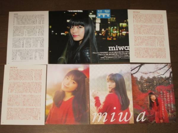★MIWA★切り抜き★32ページ★