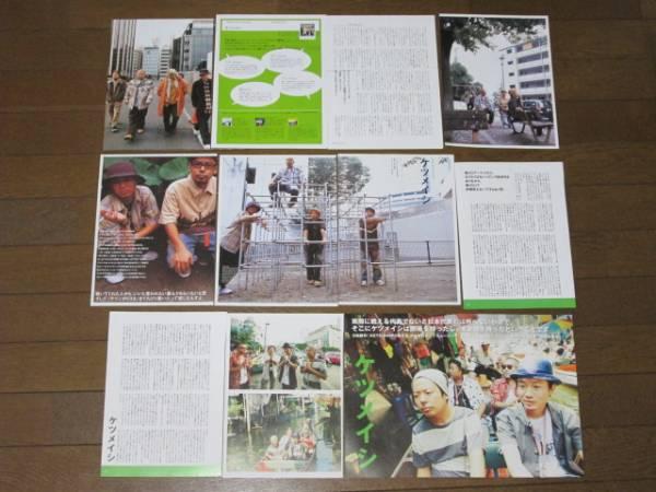 ★ケツメイシ★切り抜き★57ページ★