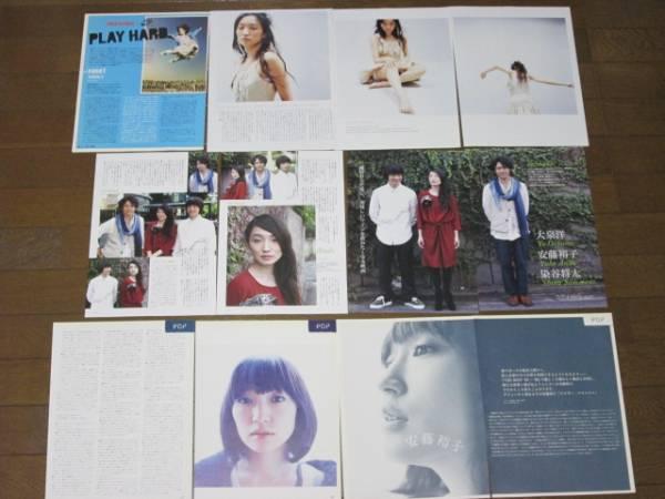 ★安藤裕子★切り抜き★58ページ★