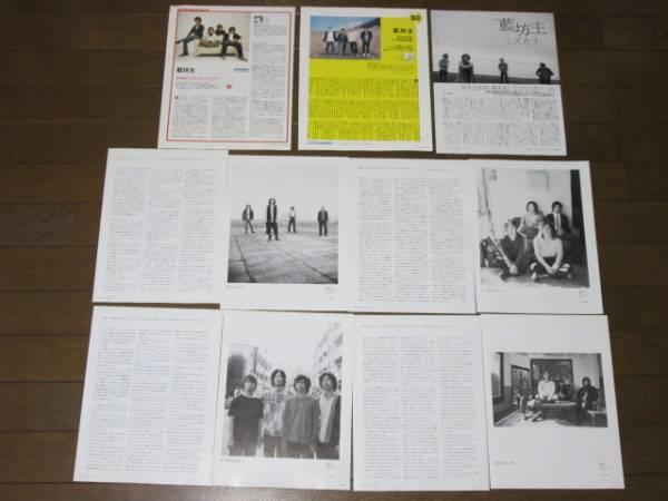 ★藍坊主★切り抜き★47ページ★