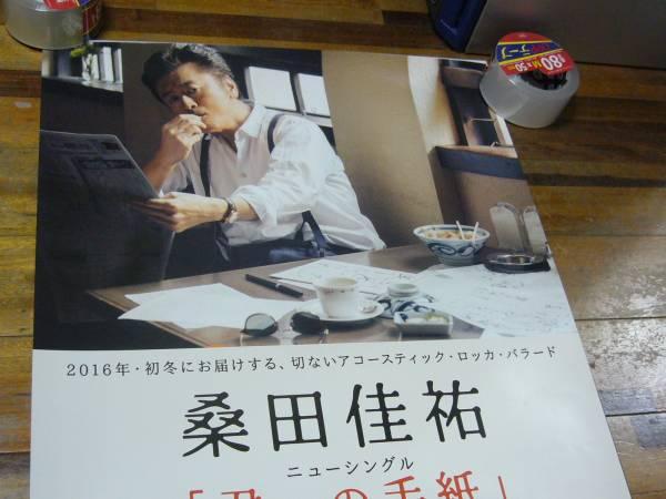 B2大 ポスター 桑田佳祐 君への手紙