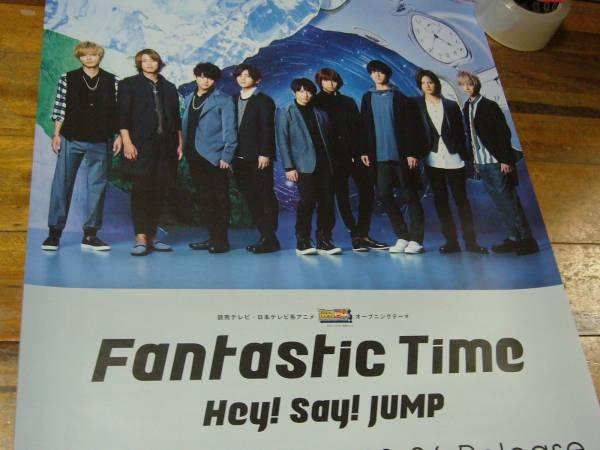 B2大 ポスター Hey! Say! JUMP Fantastic Time ヘイセイ