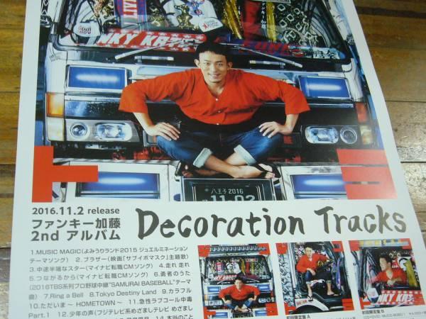 B2大 ポスター ファンキー加藤 Decoration Tracks デコトラ