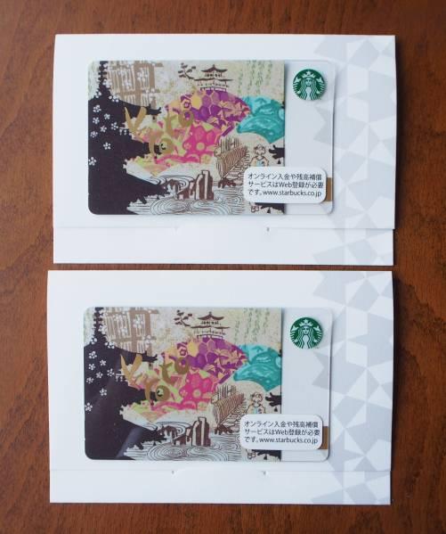 スターバックス スタバ カード 地域限定 旧 京都 残高¥0 2枚