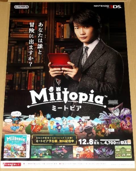 【ゲームポスター】 Miitopia ミートピア