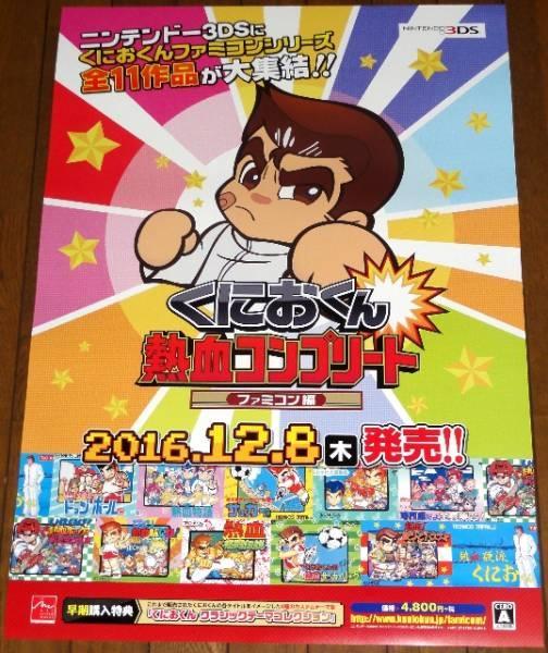 【ゲームポスター】 くにおくん 熱血コンプリート