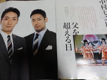 婦人画報2013年5月号 歌舞伎中村勘九郎 中村七之助 10ページ