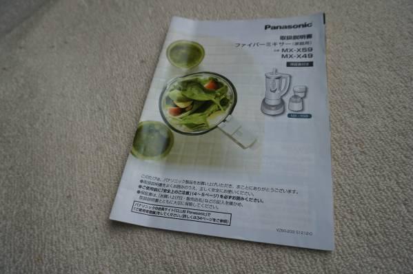 Panasonic パナソニック ミキサー MX-X59 MX-X49 取扱説明書 送料140円_画像1